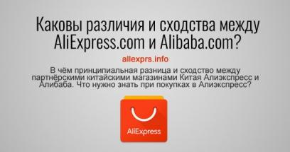 Каковы основные различия и сходства между AliExpress.com и Alibaba.com?
