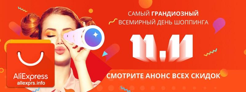 11.11 на Алиэкспресс – всемирный день шоппинга!