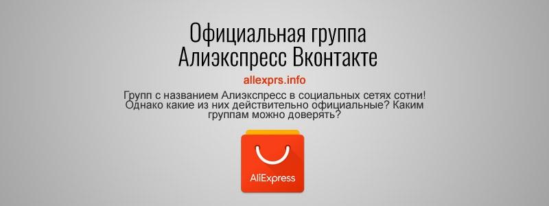 Официальная группа Алиэкспресс Вконтакте