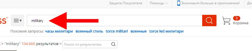 Милитари (military) товары на Алиэкспресс