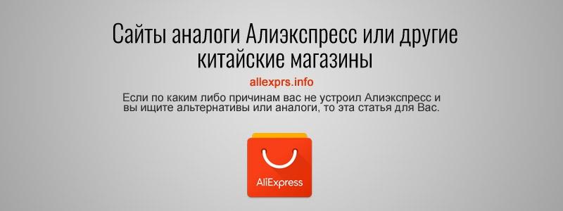 Сайты аналоги Алиэкспресс или другие китайские магазины