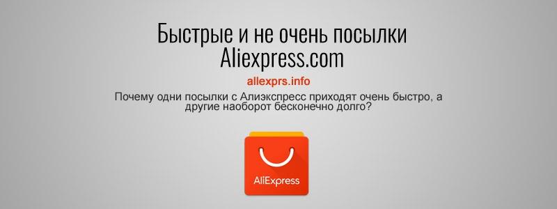 Быстрые и не очень посылки Aliexpress.com