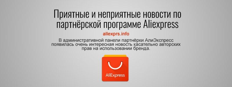 Приятные и неприятные новости по партнёрской программе Aliexpress