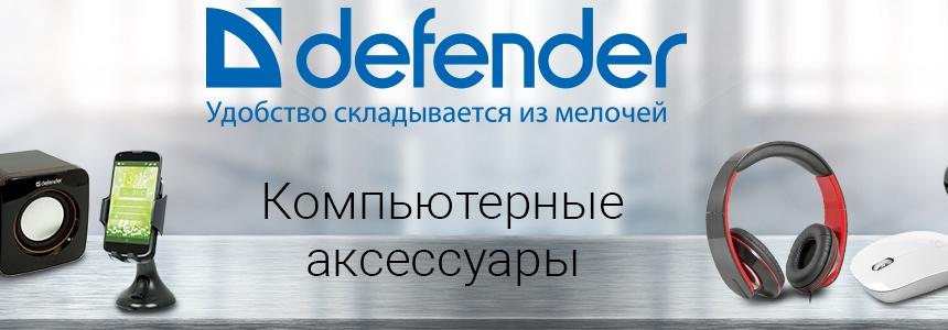 Defender на Алиэкспресс