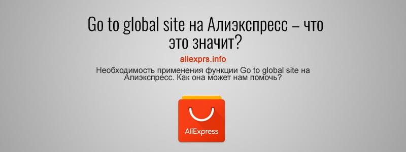 Go to global site на Алиэкспресс
