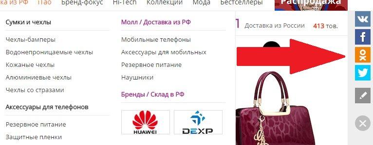 Алиэкспресс Вконтакте