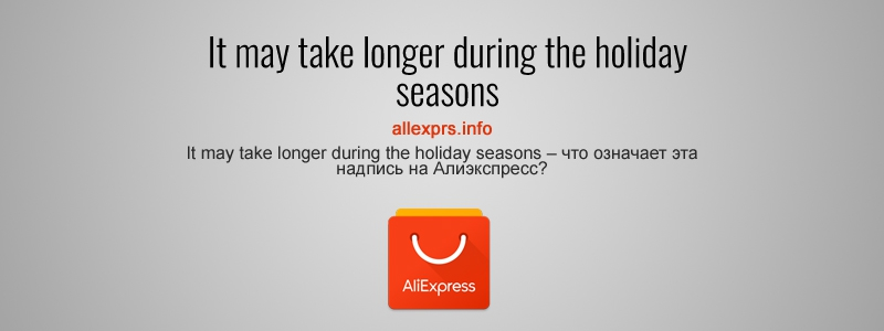 It may take longer during the holiday seasons