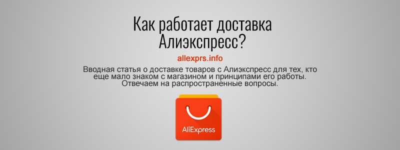 Как работает доставка Алиэкспресс?