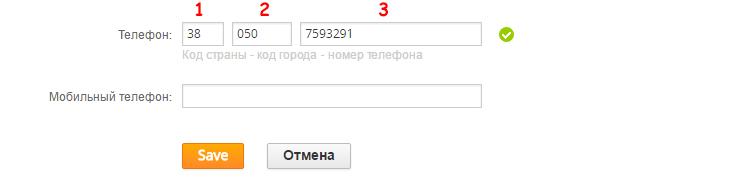 Код страны при заполнении поля телефон для магазина Алиэкспресс