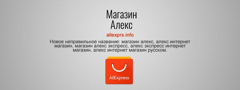 Магазин Алекс