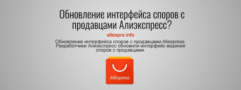 Обновление интерфейса споров с продавцами Алиэкспресс