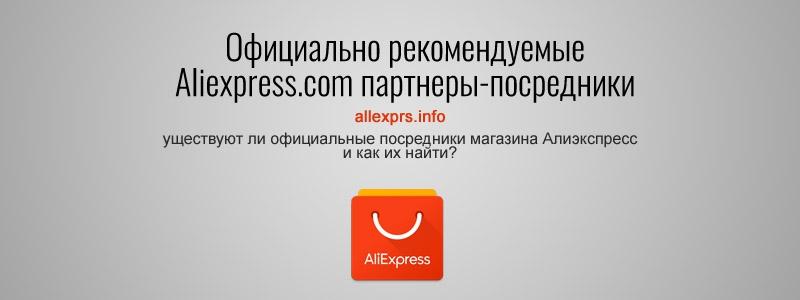 Официально рекомендуемые Aliexpress.com партнеры-посредники