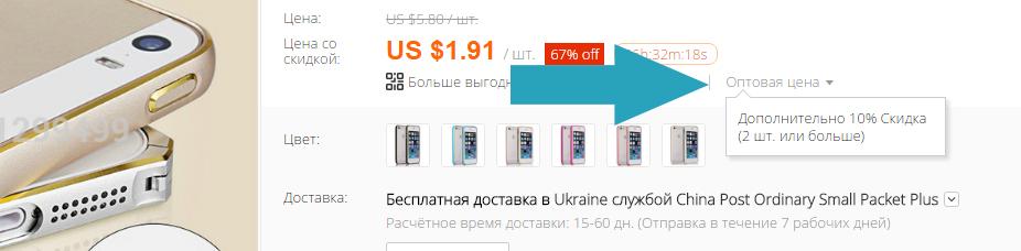 Оптовые цены от количества товара Алиэкспресс