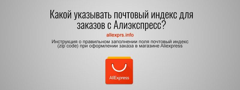 почтовый индекс для заказов с Алиэкспресс