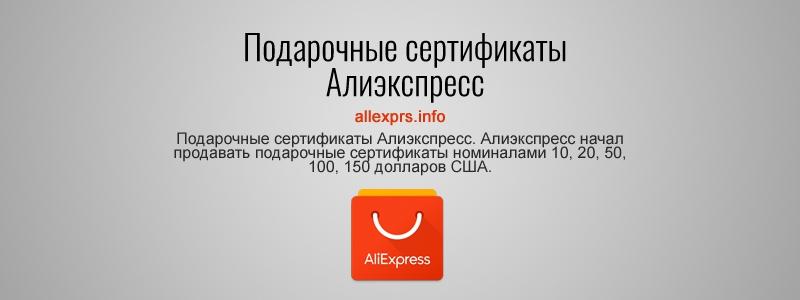 Подарочные сертификаты Алиэкспресс