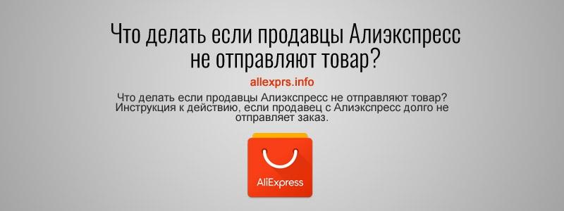 Что делать если продавцы Алиэкспресс не отправляют товар?