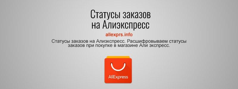 Статусы заказов на Алиэкспресс