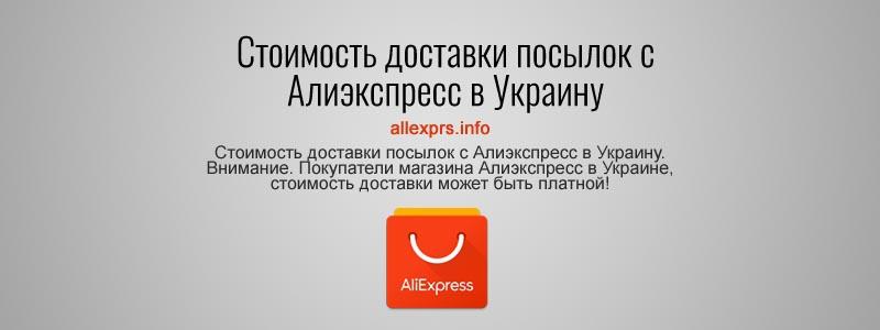 Стоимость доставки посылок с Алиэкспресс в Украину