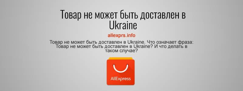 Товар не может быть доставлен в Ukraine