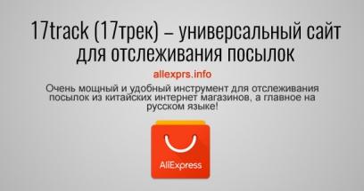 17track (17трек) – универсальный сайт для отслеживания посылок на русском языке