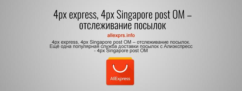 4px express, 4px Singapore post OM – отслеживание посылок