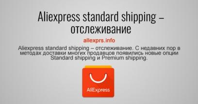 Aliexpress standard shipping – отслеживание