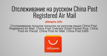 China Post Registered Air Mail, China Post Ordinary Small Packet Plus, China Post Air Parcel