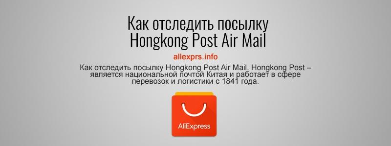 Как отследить посылку Hongkong Post Air Mail