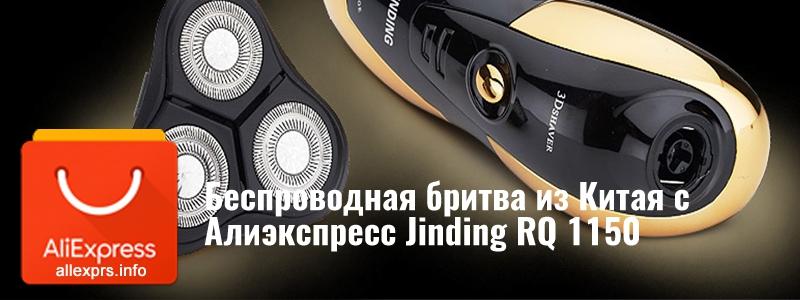 Беспроводная бритва из Китая с Алиэкспресс Jinding RQ 1150