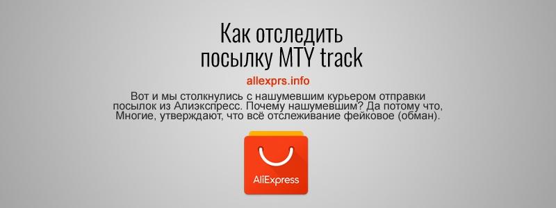 Как отследить посылку MTY track