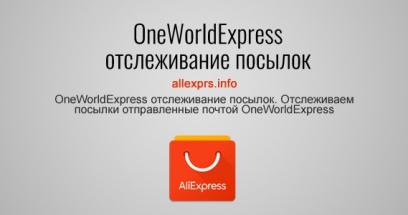 OneWorldExpress отслеживание посылок