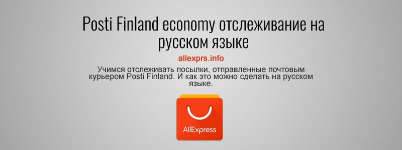 Posti Finland economy отслеживание на русском языке