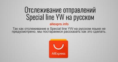 Отслеживание отправлений Special line YW на русском