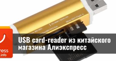USB card-reader из китайского магазина Алиэкспресс