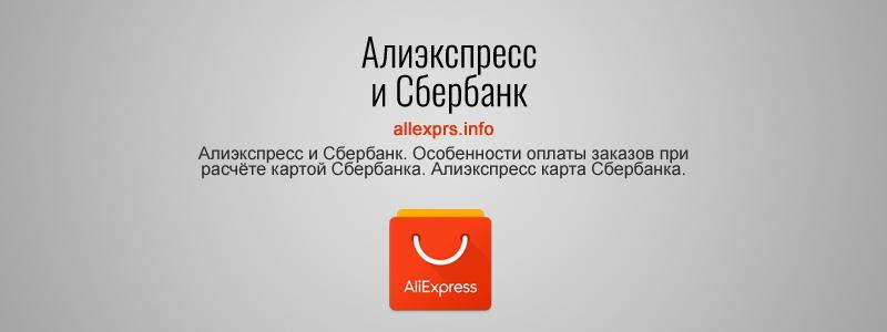 Алиэкспресс и Сбербанк
