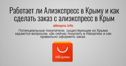 Работает ли Алиэкспресс в Крыму и как сделать заказ с алиэкспресс в Крым