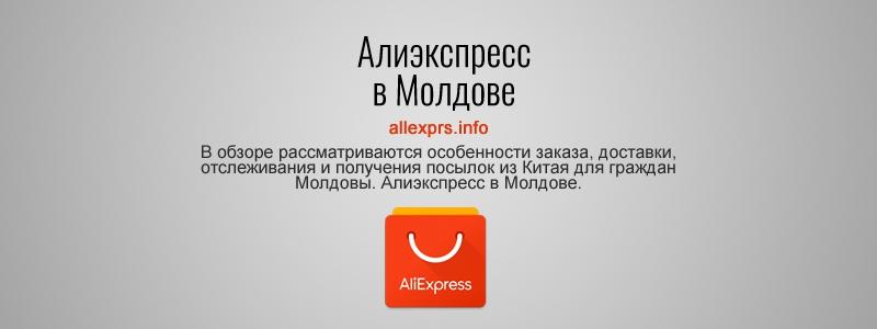 Алиэкспресс в Молдове
