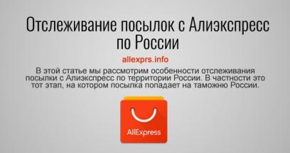 Отслеживание посылок с Алиэкспресс по России