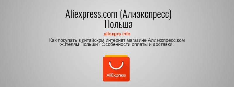Aliexpress.com (Алиэкспресс) Польша