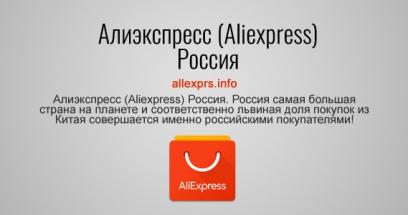 Алиэкспресс (Aliexpress) Россия