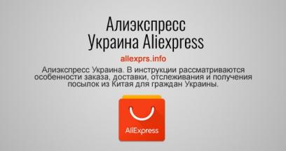 Алиэкспресс Украина Aliexpress