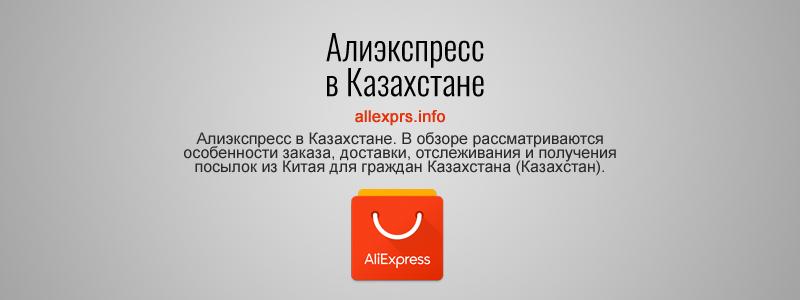 ALIEXPRESS НА РУССКОМ В КАЗАХСТАНЕ В ТЕНГЕ СКАЧАТЬ БЕСПЛАТНО