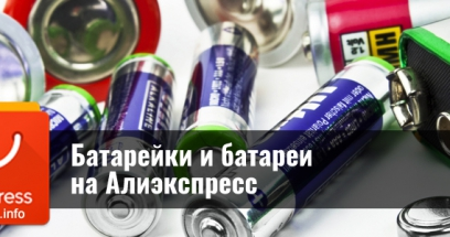 Батарейки и батареи на Алиэкспресс