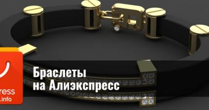 Браслеты Алиэкспресс