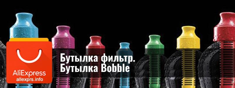 Бутылка фильтр. Бутылка Bobble