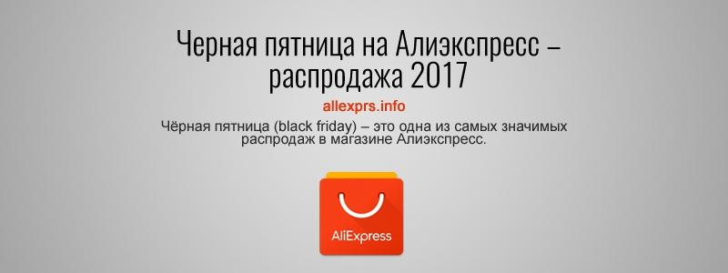 Черная пятница на Алиэкспресс – распродажа 2017
