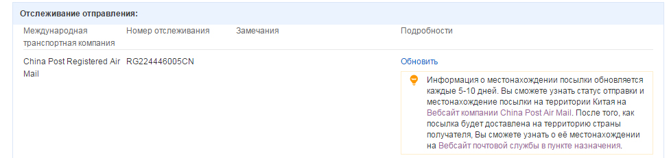 Отслеживание на русском China Post Registered Air Mail, China Post Ordinary Small Packet Plus, China Post Air Parcel