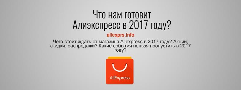 Что нам готовит Алиэкспресс в 2017 году?