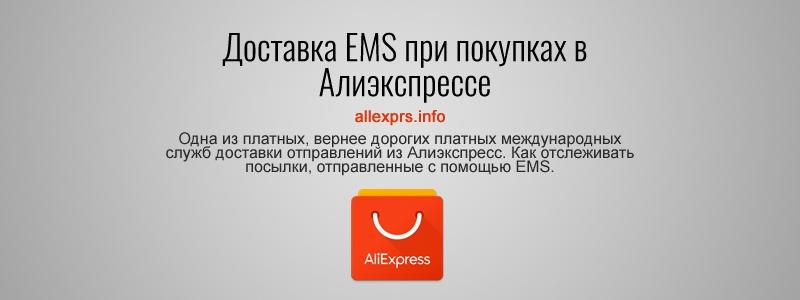 Доставка EMS при покупках в Алиэкспресс