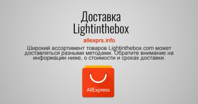 Доставка Lightinthebox